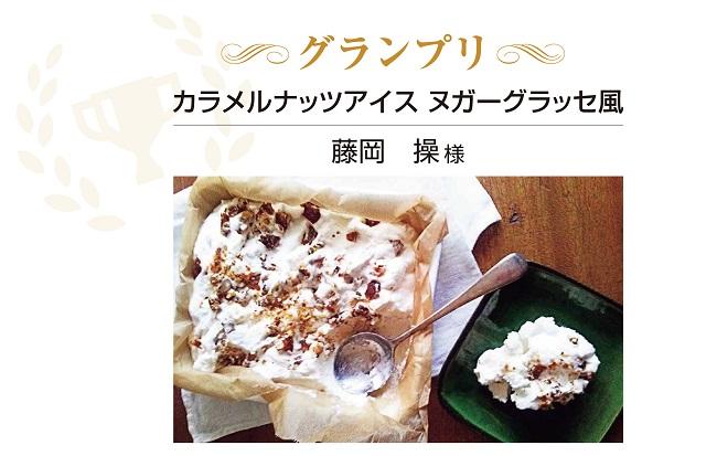 カラメルナッツアイス ヌガーグラッセ風