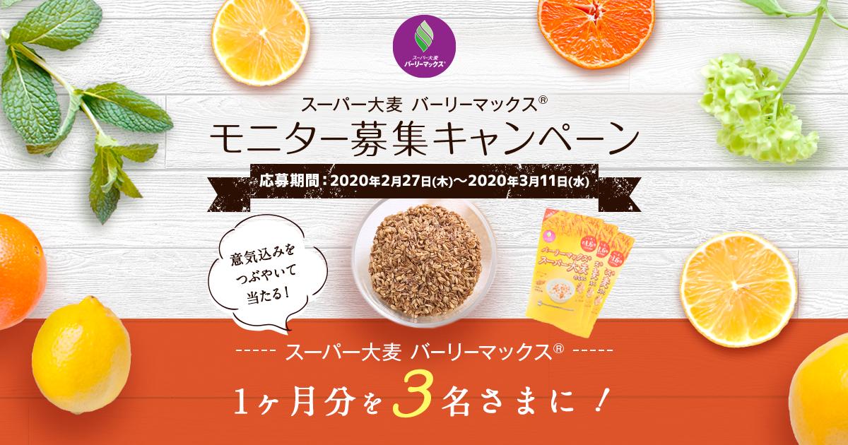 スーパー大麦 バーリーマックス® モニター募集キャンペーン